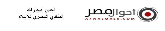 جريدة أحوال مصر